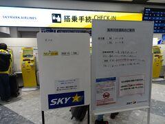 空港に行くと、搭乗予定のフライトが台風の影響で条件付運航とのこと。羽田に目的地変更なら千歳で欠航よりはマシですが、帰宅に余分な費用と時間がかかってしまうので、予定どおり着陸して欲しいところ。