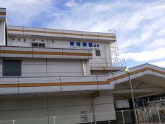 東岩槻駅で相方と別れ東京駅へ