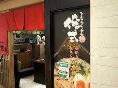 とりあえずすぐ食べれて辛いものが食べたいのでこの店で坦々麺を