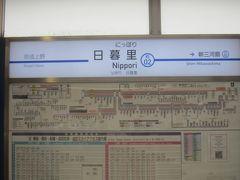 本日は千葉方面へ行くため06:50日暮里発の京成線の特急で出かけました 先日の台風15号で千葉方面は甚大な被害を受けたため、ちょっと心配しながらの出発です