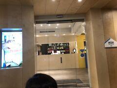 雙連駅から5分ちょっとに位置する、『YOMIホテル』チェックインです。  IKEAとコラボしているみたいで、おしゃれー! エクスペディアから7000円くらいのお手頃ホテルなので、期待していなかったのですが・・・