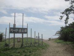 「月の沙漠」公園に 公園というか、御宿中央海水浴場です