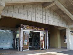 「上越市埋蔵文化財センター」
