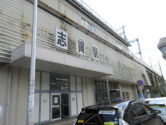 京都、嵐山で翠嵐翠嵐 ラグジュアリーコレクションホテルを11時チェックアウトしてMKタクシーで京都駅へ 京都駅から湖西線で志賀駅へ  滋賀県にあるのに、漢字が違う・・志賀高原の志賀、しょぼい駅でした。