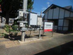 石見津田駅。通過。