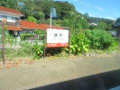 鎌手駅。通過。