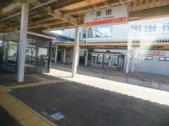 浜田駅11時2分着。 ブルートレイン全盛時代の寝台特急出雲1・4号が東京ー浜田 間を往復していたことを思い出します。 ずっと憧れていて、出雲市駅から東京駅まで乗った記憶があります。