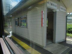 温泉津駅。通過。 湯野津と書いて「ゆのつ」と読みます。なんとも風情がある駅名です。