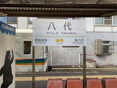 八代駅に到着