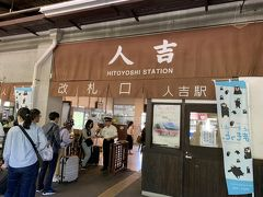 終点の人吉駅に到着 実は初めてのSL(蒸気機関車)、思った以上に楽しくて、また乗りたくなりました♪
