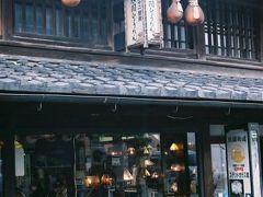 軒下にぶら下がった千成瓢箪は「太閤ひょうたん」  古民家を利用した、長浜らしい太閤秀吉ゆかりの演出です。
