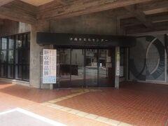 沖縄市文化センターの中にある沖縄市立郷土博物館に行く。コザ市から1974年に沖縄市になった。