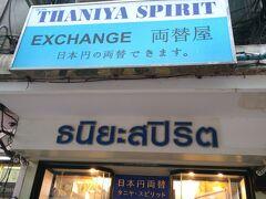 タニヤスピリットで両替。 1万円で2830バーツでした。