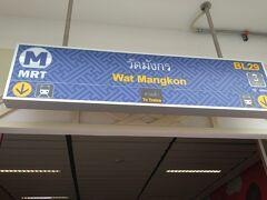 ワットマンコンのすぐ隣にMRTワットマンコン駅があります。 外観がわかりにくい駅でした。