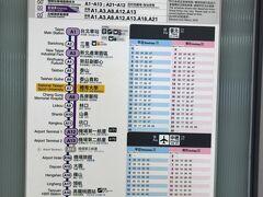 下車駅に到着しました。時刻表をチェックします。