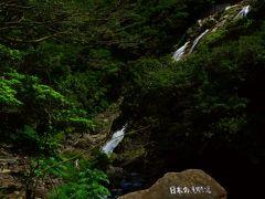 大川の滝を見学