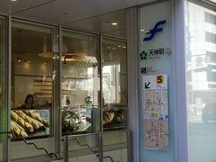 無事 福岡空港に定刻通りに到着後 宿泊先のある天神駅へと移動してきました 良く考えたら 福岡へは何度か来ているけれど いつもレンタカーで温泉めぐりに出てしまうので 街中を散策するのは初めて^^;