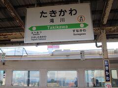 札幌駅を定刻で発車、特に遅れもなく8:41分、滝川駅に到着。 グリーン車は札幌発時点で5割程度の8名ほど。意外にも美唄、砂川で降車された方があり、滝川で残った方々は3名のみになっていた。 短距離利用者が多いのが意外でした。