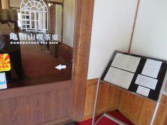 その前に左側にある亀田山喫茶室へ。 お城歩きで疲れたので一休みしながら「タイムスリップ」してみましょう!