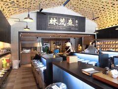 お土産用のお茶さがしです。写真にはありませんが、この店の前に、林森北路にある「新純香茶業」という店を訪ねています。  この店は、日本人観光客が多く、試飲も多くできるとの評判で、この日も多くの日本人観光客が来ていました。試飲結果は、台湾ウーロン茶の産地、値段に比す味わいは何とか感じることはできましたが、単品で飲むと値段の差は、素人ではわかりませんでした。  但し、台湾ウーロン茶は、安価でも日本製と異なり、端麗な緑色を呈し、香りも良く、苦みも無く、美味しかったです。特に、夏場は、冷茶にして飲むと上品な緑茶のような感じで、お勧めできます。  この店(新純香)では、お土産向けのティーバッグや小さく纏めた商品が多いので、お土産用には最適です。