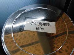 さて、ご承知の通り、この「林茂林茶行」は、隣接する「林華泰茶行」の弟店にあたります。兄店には入っていませんが、個人的には当店の方が入りやすいと思います。写真は、基本単位である600gを一斤として表示されており、1/4の150gや1/2の300gでも販売してくれます。一斤1,000元以下の烏龍茶でも味、香りとも充分な感じでした。
