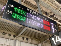 東京へ向かいます。