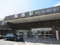 JR指宿駅に寄りました。