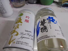 日本酒: 広島空港 BLUE SKY で購入 左:まぼろし 367円  右:191円  *内税