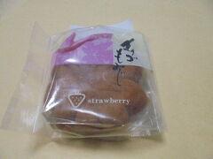 もみじ饅頭 2個で170円