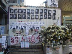 【太子駅での事件への献花台】 旺角警察署の向かいにある地下鉄太子駅、8月31日に抗議活動者と警察の大規模衝突が起き、負傷者が出た。負傷者の発表人数の食い違いから、市民は、警察が死者を隠しているのではないかと疑い、真相解明を求めている(死者はいないという説が有力)。太子駅前には献花台が設けられている。 見に行った日の夜にもここでいざこざがあったらしい。献花台は翌日きれいに撤去されていた。