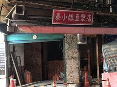 斜め向かいの秦小姐豆漿店は改装中・・?