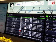 羽田空港はやっぱり便利。都心の渋滞で出発90分前の到着になってしまったけど、スムーズに出国して、搭乗口へ。 中国国際航空の北京経由敦煌行きは、乗り継ぎ時間が7時間もあるにもかかわらず、乗り継ぎ分もチェックインでき、荷物もそのまま敦煌まで行ってくれるというので、あわてて機内持ち込み荷物をとりまとめ。 すっかり戻ってくるものと思っていたので、トランジットホテルで使う荷物を詰めてしまっていた・・・ 出国は顔認証になっていてびっくり。スタンプ押されないんだね~。 まあ日本の出入国は別になくてもいいけど。