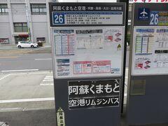 バス乗り場 サクラマチクマモトがオープンすることに伴い、乗り場が移転します