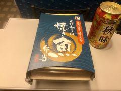 いきなり新幹線の車内から・・・ この日は午前は仕事  三島発 13:56発のこだまに乗車  沼津の新作?駅弁「おいしい焼き魚弁当」でお昼にします。