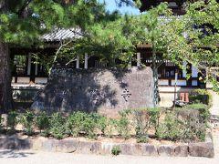 中門の前に世界文化遺産の碑があります。 法隆寺地域の仏教建造物として、平成5年(1993)に、世界文化遺産に登録されました。