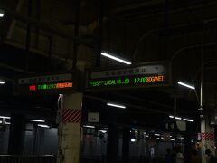 当日はJRチケットを持って上野駅へ。 薄暗い地平ホーム12番線からの出発です。 乗車券は山手線内から有効なので、新宿で一旦下車してデパ地下で食料やドリンクを確保。 12:12発の特急「草津3号」です。 ホントはもっと早く行きたいのですが、このパックでは草津1号は選べないので仕方ないのです。