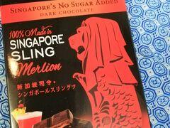 シンガポールスリングのチョコレート。 日本語がちょっとおかしいところが、いい味だしてます。