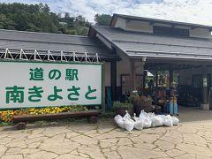 旅行記①と②からの続きです。 https://4travel.jp/travelogue/11540259 https://4travel.jp/travelogue/11540261  清泉寮をチェックアウトして、車で走っていたら見つけた道の駅。 寄ってみました。  清里の野菜がたくさん売っています。 裏の山はケーブルカーで登れるようでした。