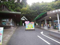 高崎山入り口