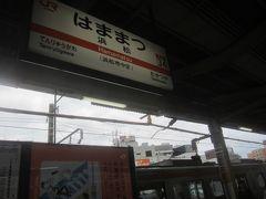 10:53 浜松に到着 乗ってきた電車は11:02出発と10分以上浜松に停車する電車だったようだったので、すぐには出発しない ということで、ここで一旦改札を出てごはんを食べに行こう! あんなに早く出てきたのに、もう11時なので