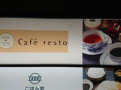 LABI1 takasaki dining Cafe resto