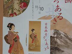 高崎市タワー美術館 日本画そぞろあるき