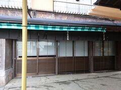 四ツ辻のところに、俳優の西村和彦さんのご実家のお茶屋さん「仁志むら亭」があります。残念ながら営業前。