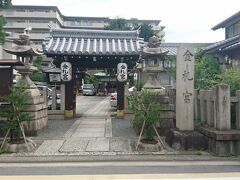 金札宮 御香宮神社から歩いて10分ほどです。 何回かお参りに行ってますが、なぜか行くたびに迷ってしまいます。私ってお金とのご縁が薄いのかしらん (-_-;)
