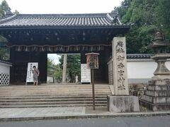 伏見稲荷大社から南下してきた道をさらに南下します。 藤森神社から20分ちょっと歩くと御香宮神社です。