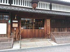 月桂冠大倉記念館などがあります。