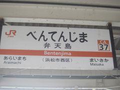 ホームに着いたらすぐに電車が出発 1時間の浜松滞在でした 東海道線で12:02浜松駅を出発し、弁天島へ この弁天島駅、何か変…と思ったら、高架駅のホームに改札がありました