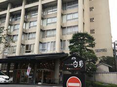 最初予定していたホテル白菊へ。 前日に慌てて取ったホテルも良かったが、 こちらは地元でも評判が良いようです