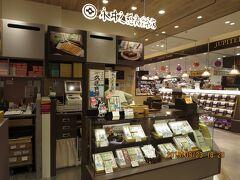 「永井久慈良餅」青森駅ビル ラビナ店 お土産にしようと思っていたのに、 賞味期限が帰宅するまでもちません。 残念だけど、試食だけいただきました^^