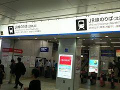 博多へ戻り、いよいよ長い旅のスタート!